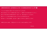 復興航空班機調度 日本全航線22日停飛一天