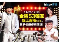 【廣編】遠傳friDayX金馬53 黃子佼線上直播玩翻金馬