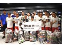 蘇奕晉攜手強恕籃球隊做公益 整理240雙舊鞋送至非洲