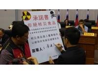 台東藍營拒核災食品 黃健庭簽署承諾自治條例防堵