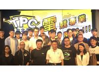 2016電競大賽《舞動星願》冠軍揭曉 柯P親臨現場恭賀