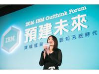 IBM開放協作加速創新 強固台灣IT生態系