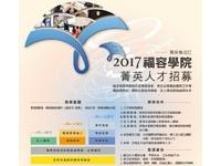 福容大飯店啓動2017菁英人才招募 專畢不限科系