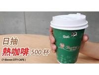 7-11熱咖啡每日500杯大方送! 冬天來一杯最暖心
