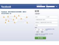 為重回中國市場,臉書將開發審查工具?官方:並無計畫