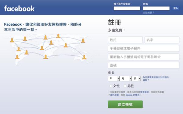 Facebook 傳出將因應中國市場設置審查工具。(圖/翻攝自 Facebook)