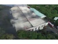機械工廠大火含危險化學物質 罕見派出空拍機監控火勢