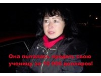 為31萬賣13歲少女摘器官 烏克蘭女老師變人販專挑孤兒