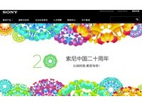 廣州廠3億台幣出售 4千人罷工:我們是Sony員工