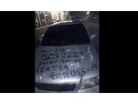 這句「生日快樂」寫在這!女友哈哈燦笑...男火速洗車