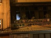 內湖潭美街公寓大火 兒子成焦屍「錢潮領袖黨」貼外牆