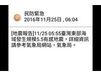 新北12樓超晃!花蓮外海規模5.5地震 警報超響像防空