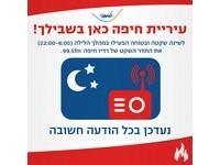山林大火失控 以色列第3大城海法市6萬人急撤