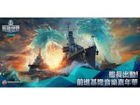 Wargaming邀玩家26日共襄盛舉「基隆海軍音樂嘉年華」