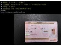 日本開自動通關!他拿到第2張「TTP入境卡」 網羨:國籍台灣!