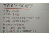 長知識!原來台灣小吃「一堆錯字」 網友崩潰:能吃就好...