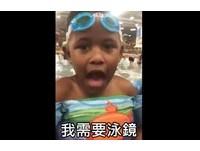 大喊4次:我要找泳鏡!男孩狂摸額頭20秒...還是找不到