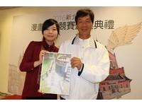 傳統結合漫畫 陳小雅《暑假作業》奪新北原創漫畫首獎