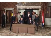 比利時面積正式縮小10公頃 與荷蘭簽屬「國土交換」協議