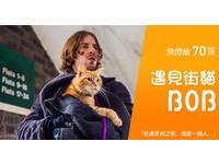 立即抽70張《遇見街貓BOB》特映券