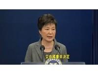 朴槿惠願意提前下台 「下任人選是誰?」日本好擔憂