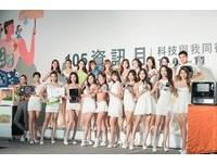 搶便宜看這!105資訊月中華電、遠傳、台灣之星特惠總整