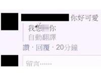 「你好可愛」→翻譯年糕→「我想○你」?網笑:翻到心坎裡