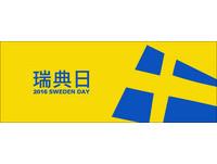 【廣編】12/10瑞典日 在台感受斯堪地那維亞氛圍