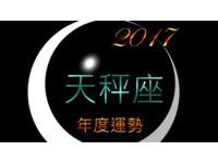 天秤座《2017年度運勢》好運大爆發,戀愛運稍嫌遜色