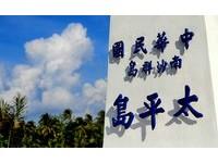 太平島收復70周年! 紀念特展12/9登場分三大主軸