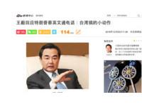川普、蔡英文互通電話 大陸外交部長:台灣方面搞的小動作