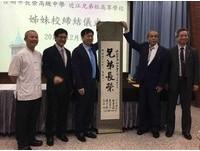 台南長中與日本近江姊妹校結緣 百年奠基迎向新未來
