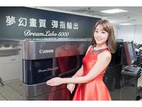 雲端即印好照片 !Canon DreamLabo 5000輸出系統登台