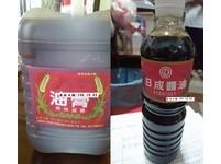醬油全台抽驗5超標 「陳年壺底油膏」防腐劑超2倍最嚴重