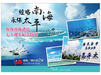 經略南海.永保太平──收復南海諸島70周年紀念