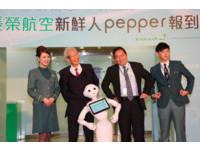 【廣編】長榮航空聘雇第一位「機器人」地勤服務科技化