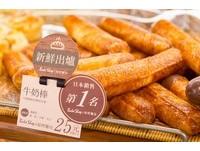 90年麵包老鋪來了!日NO.1「酥脆牛奶棒」 25元CP值爆表
