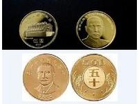 陸5元紀念幣「撞臉」台50元 央行:兩個孫中山差很多
