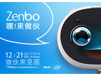 會講中文的Zenbo華碩機器人終於確認12/21登台