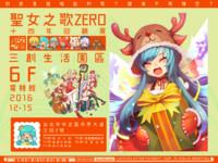 《聖女之歌ZERO》12月23日Steam上架!支援PS4搖桿操作