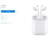 快訊/無線的蘋果耳機AirPods悄悄登台,售台幣5,490元