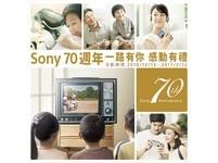 一路上有你!Sony 年終特惠,多款70週年商品只送不賣