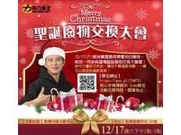 不想養的寵物不要來!黃國昌舉辦「聖誕廢物」交換大會
