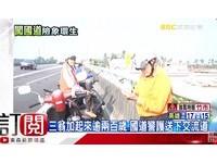 2小時6人騎車「誤闖」國道 阿伯一臉無辜照接3000罰單
