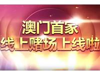 「澳門賭場」謎片開頭廣告 連日本網友都中毒了!