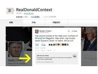 「打臉」川普twitter神器! 華盛頓郵報的「逆襲」?