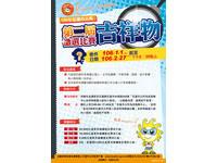 花蓮市吉祥物徵選比賽 廣邀設計好手發揮創意