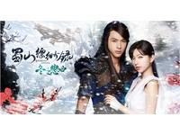 《蜀山縹緲錄Online》冬之戀曲全新轉職系統隆重登場