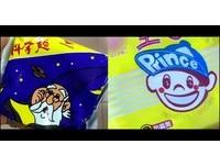 菜單上科學麵vs.王子麵「怎麼選」? 網友:乾吃、湯吃大不同