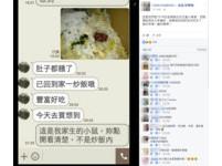 Line傳喜訊照朋友回「肚子餓了」!她傻眼:真的像炒飯嗎